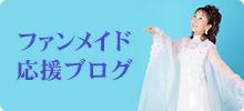 川本三栄子応援ブログ