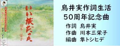 鳥井実作詞生活 50周年記念曲いい旅だった