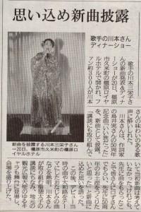 奈良新聞150727